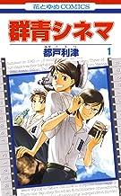 表紙: 群青シネマ 1 (花とゆめコミックス) | 都戸利津