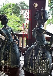 女2人旅 バリではじめる心の終活 (女2人旅シリーズ Vol.2)