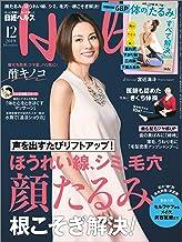 表紙: 日経ヘルス 2019年12月号 [雑誌] | 日経ヘルス