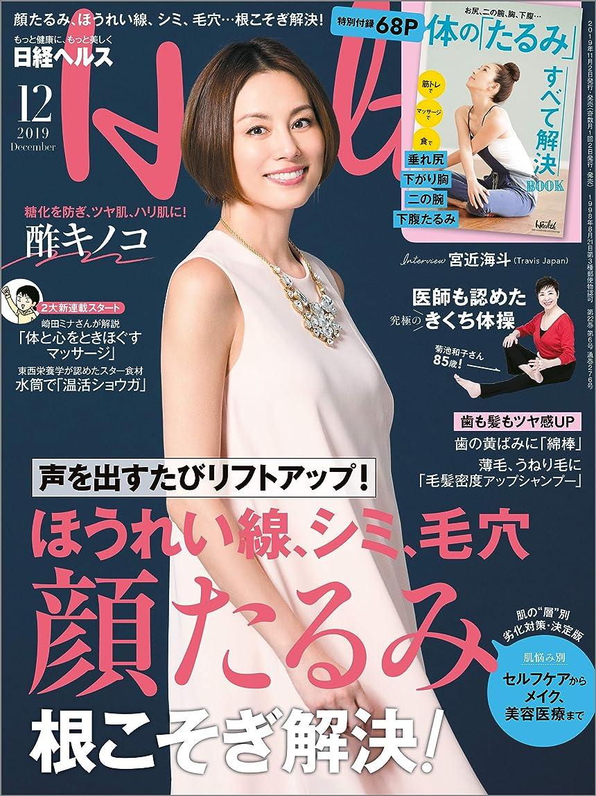 確実罪悪感浮浪者日経ヘルス 2019年12月号 [雑誌]