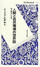 人間と自然環境の世界誌―知の融合への試み (SI Libretto)