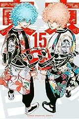 東京卍リベンジャーズ(15) (週刊少年マガジンコミックス) Kindle版