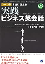 表紙: シーン別本当に使える実践ビジネス英会話(CDなしバージョン) | スティーブ・バーンスティン