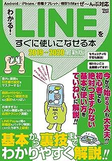 わかる!LINE をすぐに使いこなせる本2019-2020最新版 (コアムックシリーズ)
