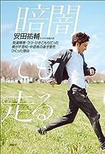 表紙: 暗闇でも走る 発達障害・うつ・ひきこもりだった僕が不登校・中退者の進学塾をつくった理由 | 安田祐輔