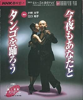 今夜もあなたとタンゴを踊ろう (NHK趣味悠々)