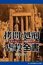 表紙: 拷問・処刑・虐殺全書 | 柳内 伸作
