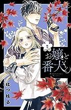 お嬢と番犬くん(5) (別冊フレンドコミックス)