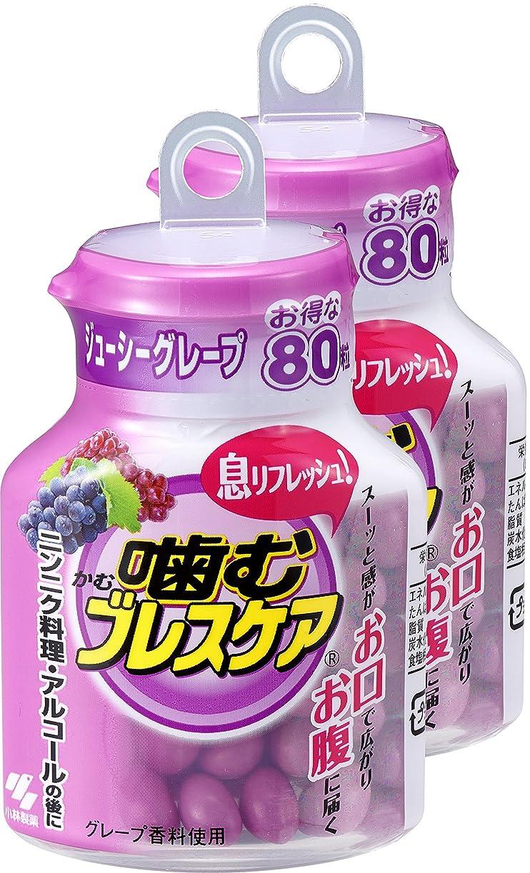 以前は線形作り【まとめ買い】噛むブレスケア 息リフレッシュグミ ジューシーグレープ ボトルタイプ お得な80粒×2個(160粒)