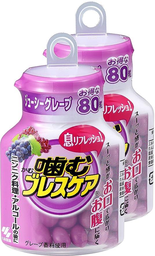急流めんどりアダルト【まとめ買い】噛むブレスケア 息リフレッシュグミ ジューシーグレープ ボトルタイプ お得な80粒×2個(160粒)