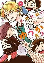 表紙: 小児外科のゆうか先生 1 (MFC ジーンピクシブシリーズ) | 和乃 アヤ子