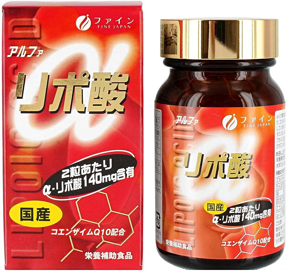 シャーロットブロンテ赤ちゃんレルムファイン α-リポ酸 39日分(1日2粒/78粒入)