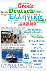 Dictionary English, German, Greek (+Phonetic) - Travel into a virtual world and learn a new language on the road: Reisen Sie in eine virtuelle Welt und ... neue Sprache (Visual Dictionaries Book 45) Kindle Edition