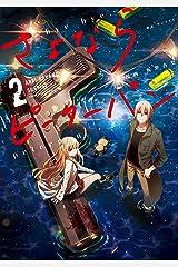 さよならピーターパン(2) (ヤングマガジンコミックス) Kindle版