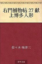 表紙: 右門捕物帖 27 献上博多人形   佐々木 味津三