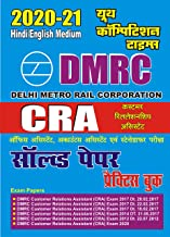 SOLVED PAPERS AND PRACTICE BOOK (2020-21 DMRC CRA): 2020-21 DMRC CRA (20200112 551) (Hindi Edition)