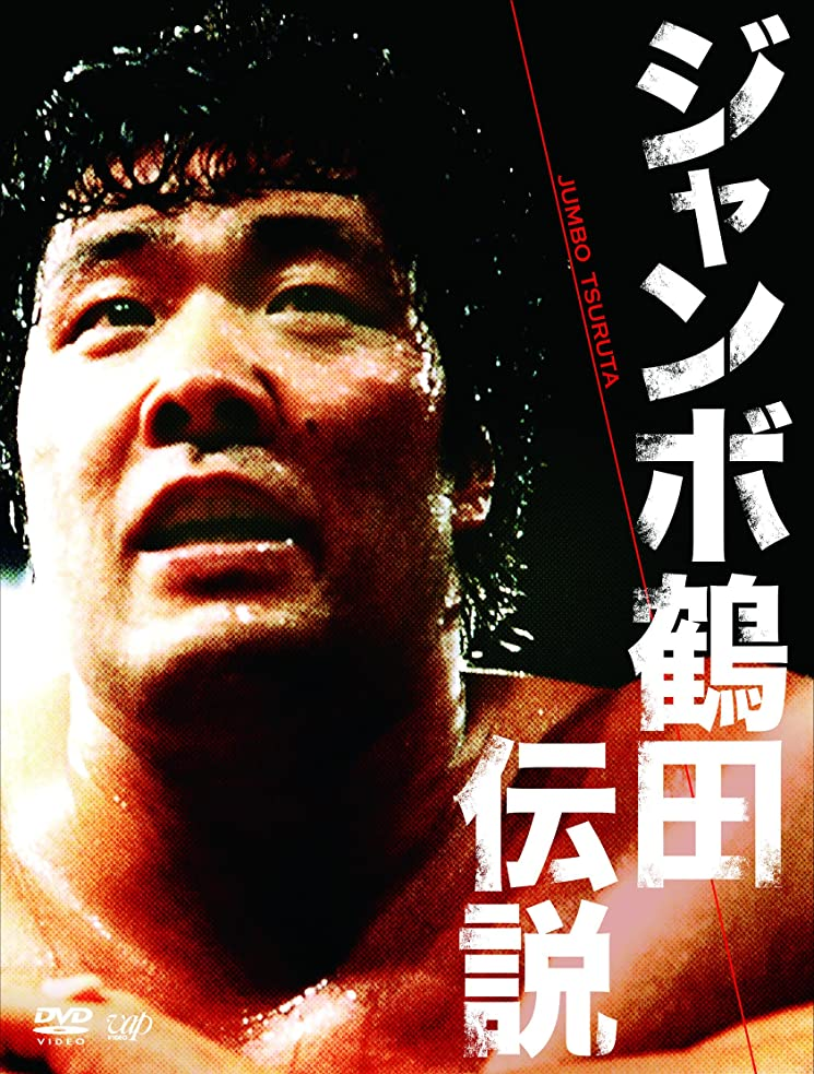 立場人工混乱したジャンボ鶴田伝説 DVD-BOX