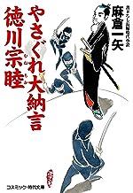 表紙: やさぐれ大納言 徳川宗睦 (コスミック時代文庫) | 麻倉一矢