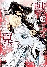 表紙: 獣魔王と幸福の白い翼 (角川ルビー文庫) | みずかね りょう