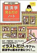 表紙: 大学4年間の経済学見るだけノート | 木暮太一