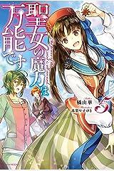 聖女の魔力は万能です 5 (カドカワBOOKS) Kindle版