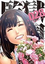 表紙: 監獄学園(28) (ヤングマガジンコミックス) | 平本アキラ