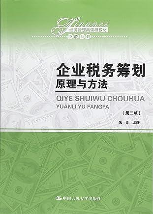 企业税务筹划:原理与方法(第二版)(经济管理类课程教材·税收系列)