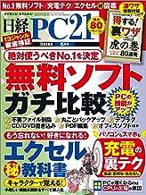 表紙: 日経PC 21 (ピーシーニジュウイチ) 2018年 5月号 [雑誌] | 日経PC21編集部