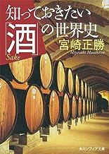 表紙: 知っておきたい「酒」の世界史 (角川ソフィア文庫) | 宮崎 正勝