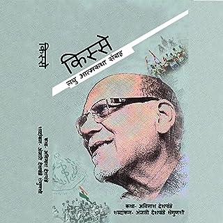 Kisse (Marathi Edition)