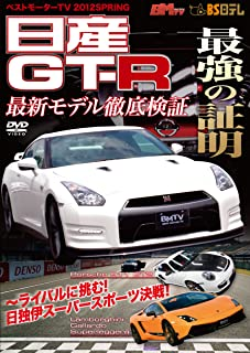 ベストモーターTV 2012SPRING 日産GT-R 最強の証明