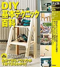表紙: 決定版 DIY基本テクニック百科 (暮らしの実用シリーズ) | ドゥーパ!編集部