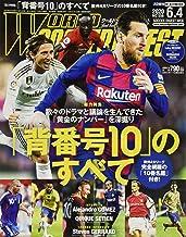 ワールドサッカーダイジェスト 2020年 6/4 号 [雑誌]