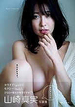 表紙: 山崎真実 写真集 『 まんまとうそ。 』 | 矢西 誠二