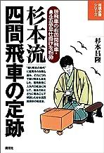 表紙: 杉本流四間飛車の定跡 将棋必勝シリーズ | 杉本 昌隆