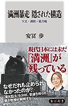 表紙: 満洲暴走 隠された構造 大豆・満鉄・総力戦 (角川新書) | 安冨 歩