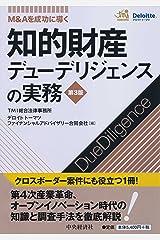 M&Aを成功に導く 知的財産デューデリジェンスの実務〈第3版〉 単行本