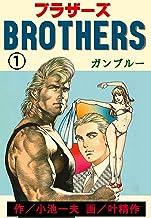 表紙: BROTHERS-ブラザーズ1 | 小池 一夫