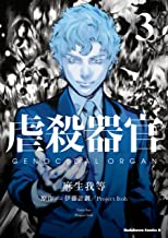 表紙: 虐殺器官(3) (角川コミックス・エース) | 伊藤計劃/Project Itoh