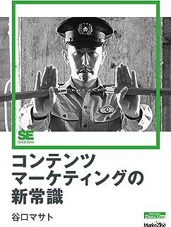 コンテンツマーケティングの新常識(MarkeZine Digital First)