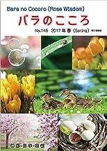 Barano Cocoro: Rose Wisdom 2017 Spring electronic book Quarterly issue magazines - Barajujikai Nihonhonbu AMORC (Japanese ...
