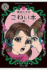 こわい本1 蛇 (角川ホラー文庫) Kindle版
