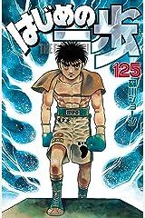 はじめの一歩(125) (週刊少年マガジンコミックス) Kindle版
