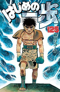はじめの一歩(125) (週刊少年マガジンコミックス)