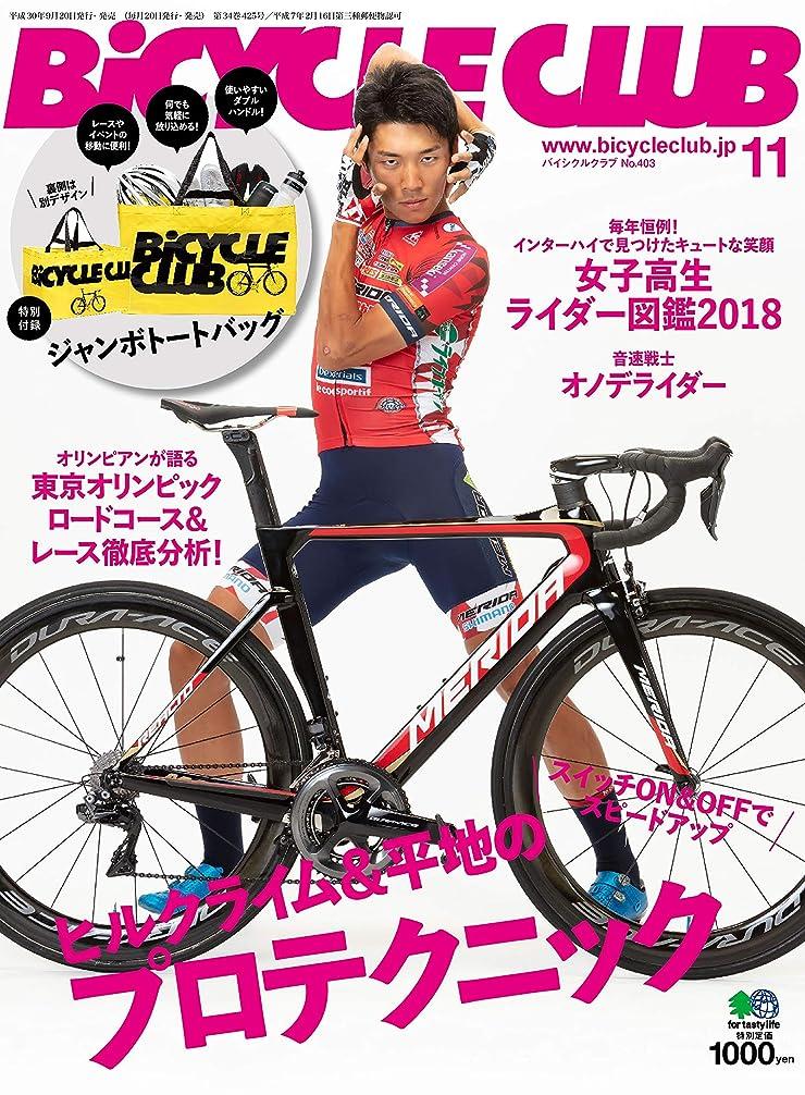 勃起保全法的BiCYCLE CLUB(バイシクルクラブ) 2018年 11月号(特別付録:ジャンボトートバッグ)