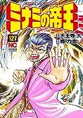 ミナミの帝王(127) (ニチブンコミックス)