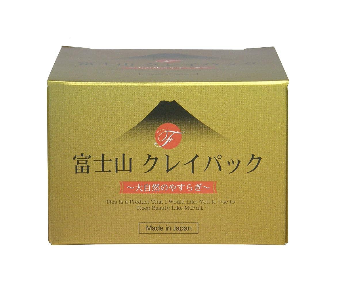気配りのある濃度アマチュア富士山 クレイパック 130g
