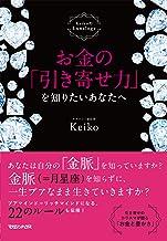 表紙: お金の「引き寄せ力」を知りたいあなたへ Keiko的Lunalogy | Keiko