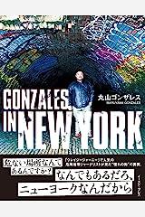 GONZALES IN NEW YORK Kindle版