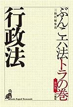 表紙: 第四版ぶんこ六法トラの巻 行政法 | 三修社編集部